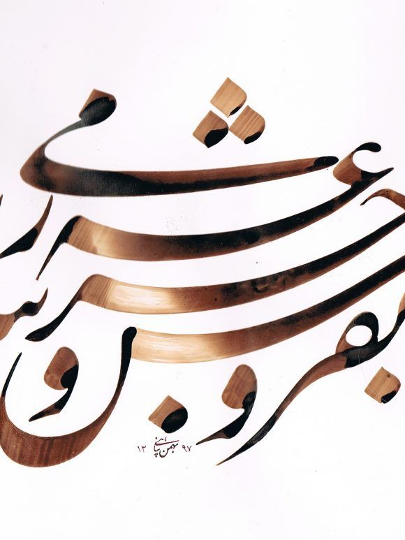 Atelier de calligraphie persane